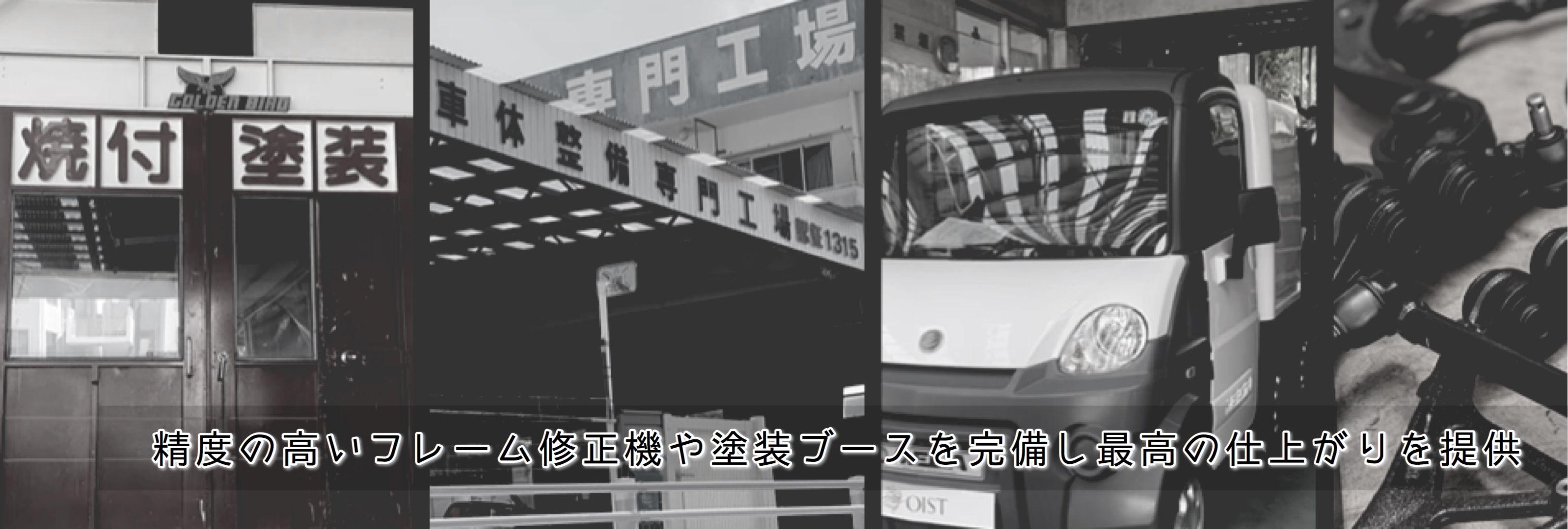 沖縄市美里で車の修理や車検を地域密着で整備メンテナンスする「カーボディ登川」